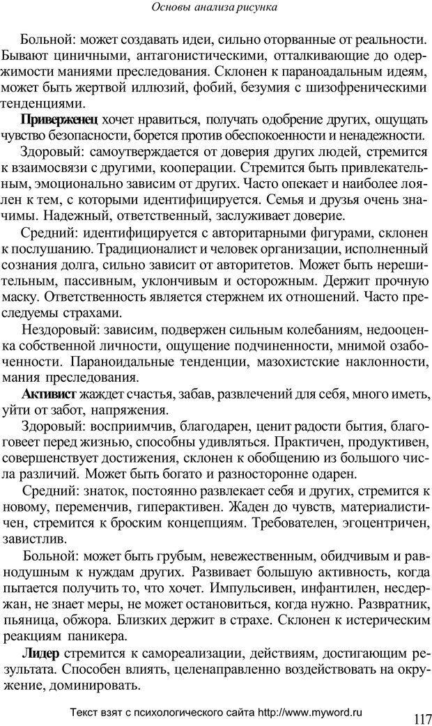 PDF. Психологический анализ рисунка и текста. Потемкина О. Ф. Страница 116. Читать онлайн