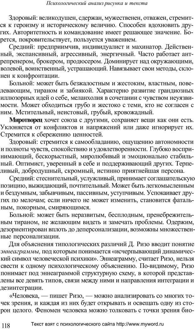 PDF. Психологический анализ рисунка и текста. Потемкина О. Ф. Страница 117. Читать онлайн
