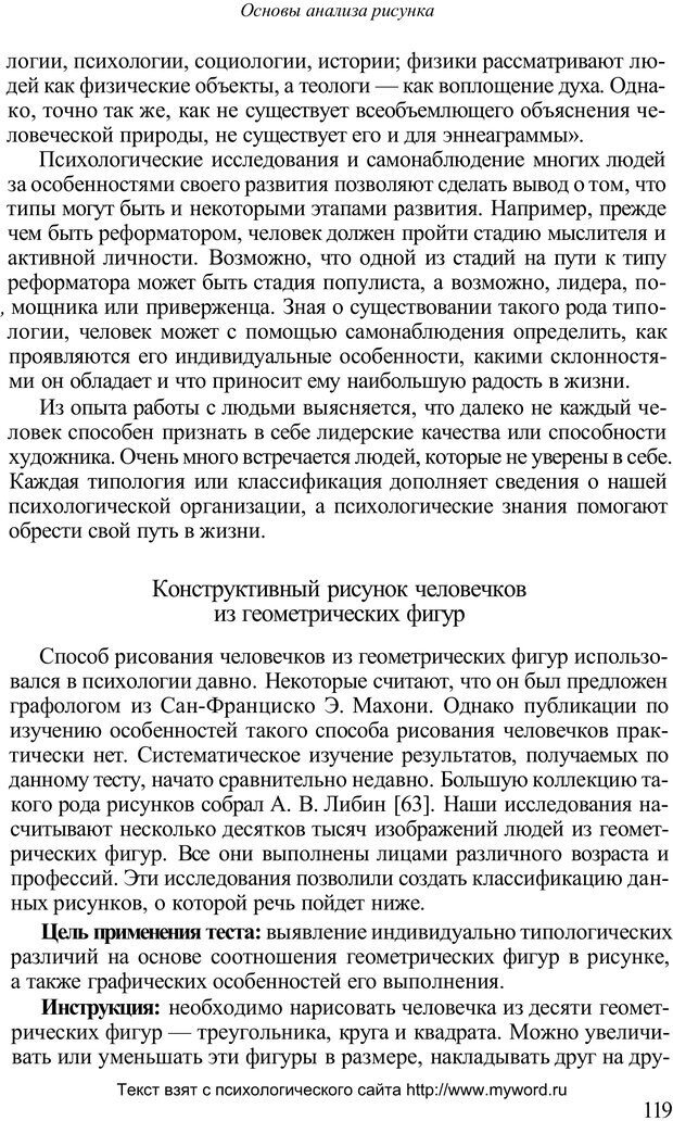PDF. Психологический анализ рисунка и текста. Потемкина О. Ф. Страница 118. Читать онлайн