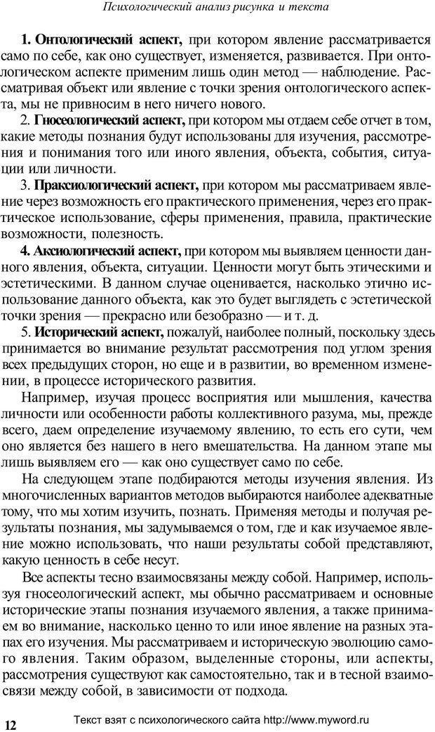 PDF. Психологический анализ рисунка и текста. Потемкина О. Ф. Страница 12. Читать онлайн
