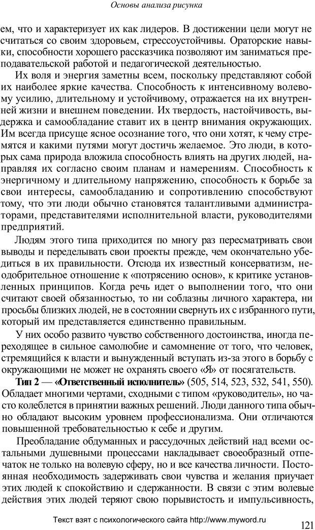 PDF. Психологический анализ рисунка и текста. Потемкина О. Ф. Страница 120. Читать онлайн
