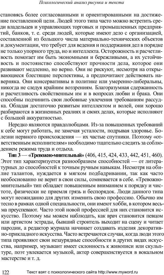 PDF. Психологический анализ рисунка и текста. Потемкина О. Ф. Страница 121. Читать онлайн
