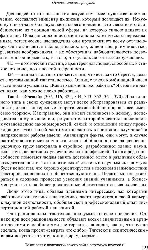 PDF. Психологический анализ рисунка и текста. Потемкина О. Ф. Страница 122. Читать онлайн