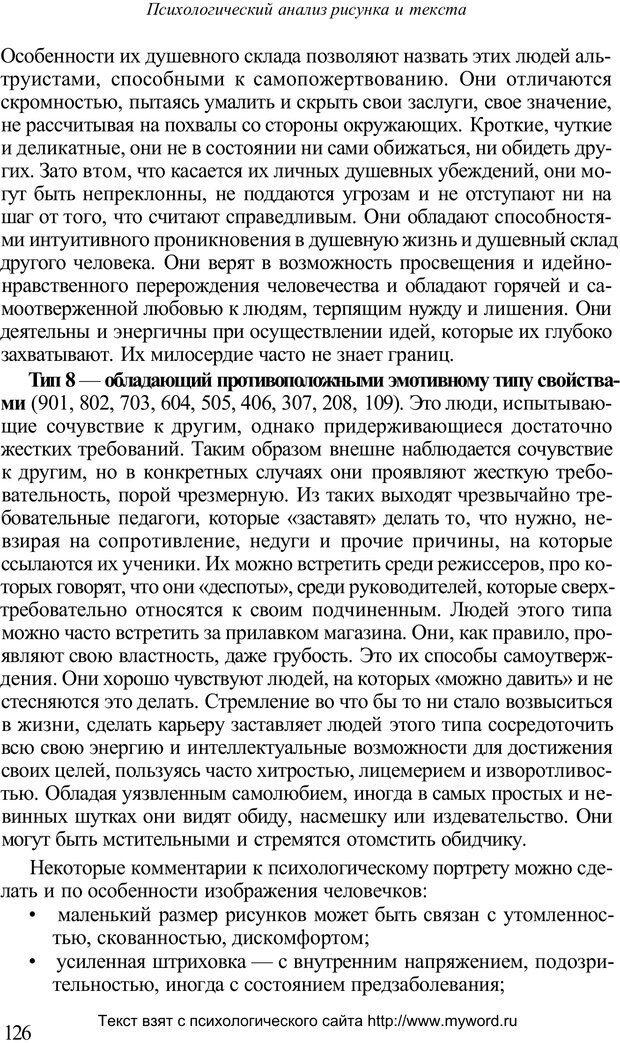 PDF. Психологический анализ рисунка и текста. Потемкина О. Ф. Страница 125. Читать онлайн
