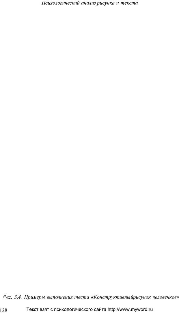 PDF. Психологический анализ рисунка и текста. Потемкина О. Ф. Страница 127. Читать онлайн