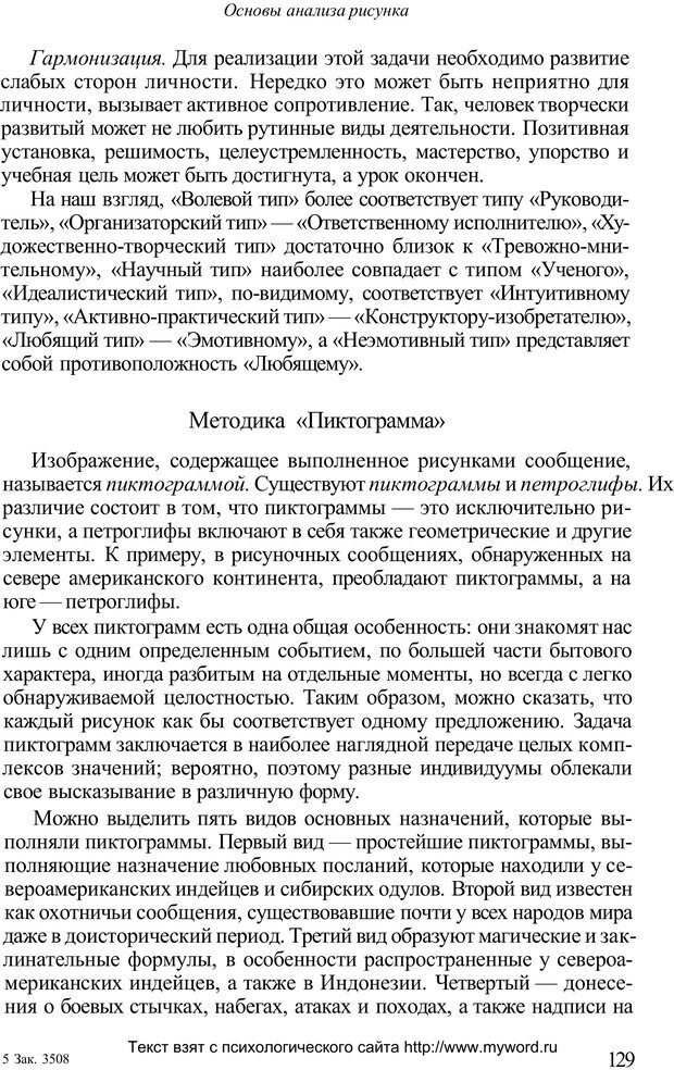 PDF. Психологический анализ рисунка и текста. Потемкина О. Ф. Страница 128. Читать онлайн