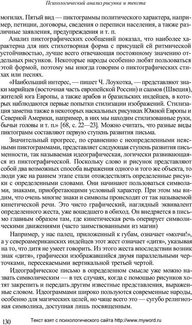 PDF. Психологический анализ рисунка и текста. Потемкина О. Ф. Страница 129. Читать онлайн