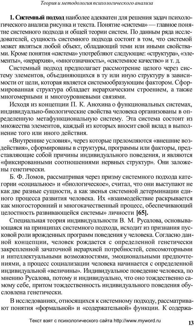 PDF. Психологический анализ рисунка и текста. Потемкина О. Ф. Страница 13. Читать онлайн