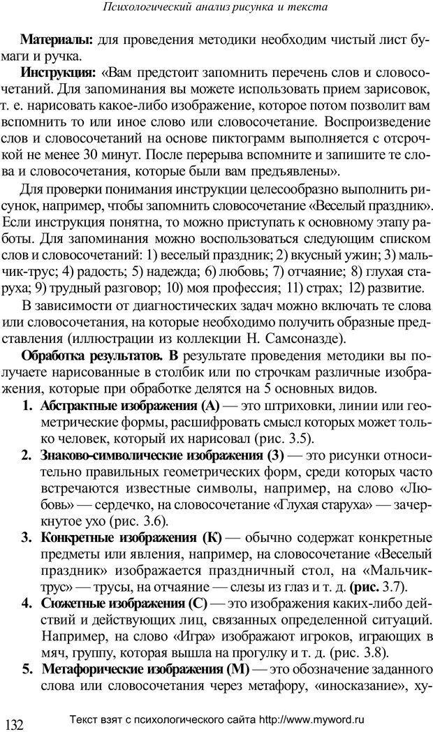 PDF. Психологический анализ рисунка и текста. Потемкина О. Ф. Страница 131. Читать онлайн