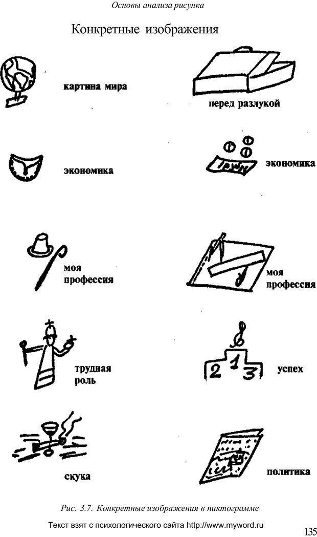 PDF. Психологический анализ рисунка и текста. Потемкина О. Ф. Страница 134. Читать онлайн