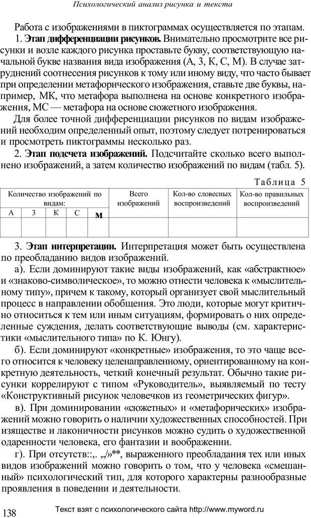 PDF. Психологический анализ рисунка и текста. Потемкина О. Ф. Страница 137. Читать онлайн