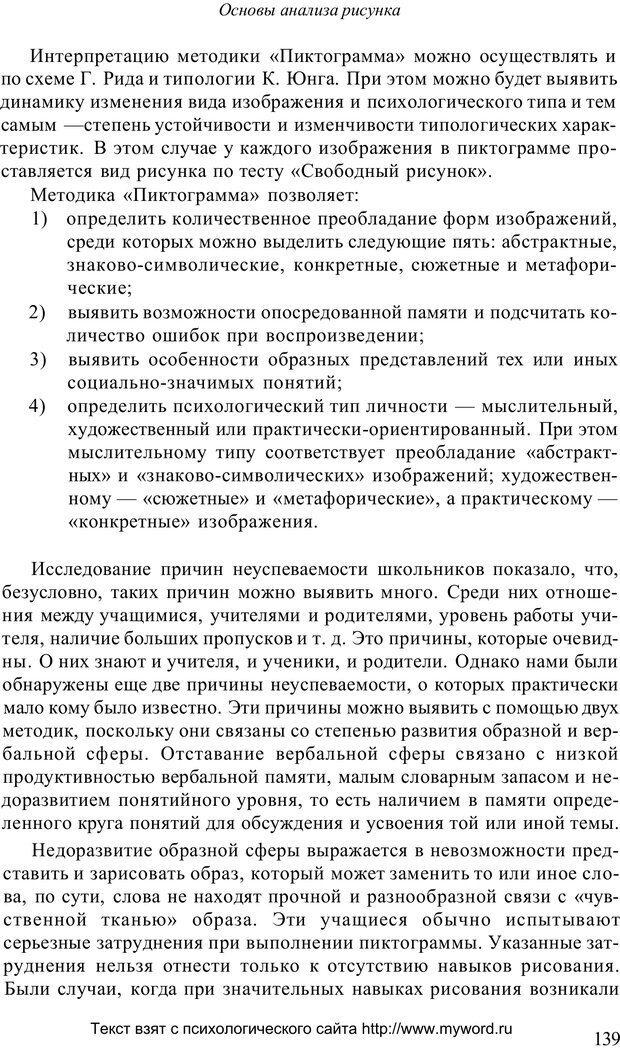 PDF. Психологический анализ рисунка и текста. Потемкина О. Ф. Страница 138. Читать онлайн