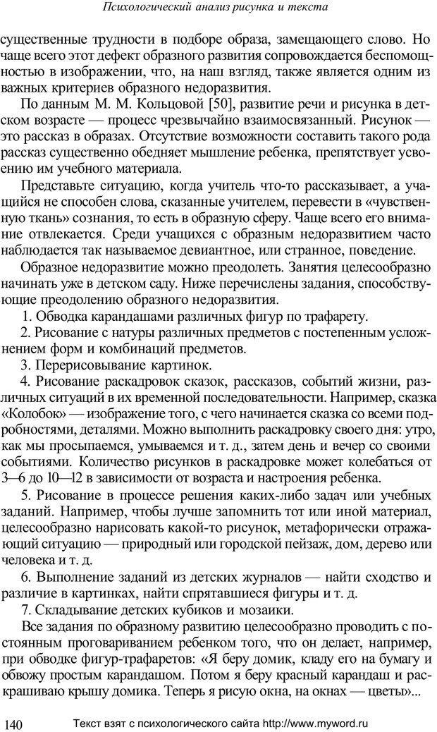 PDF. Психологический анализ рисунка и текста. Потемкина О. Ф. Страница 139. Читать онлайн
