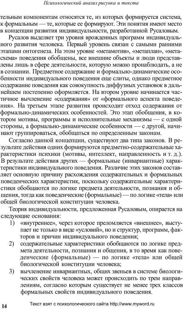 PDF. Психологический анализ рисунка и текста. Потемкина О. Ф. Страница 14. Читать онлайн