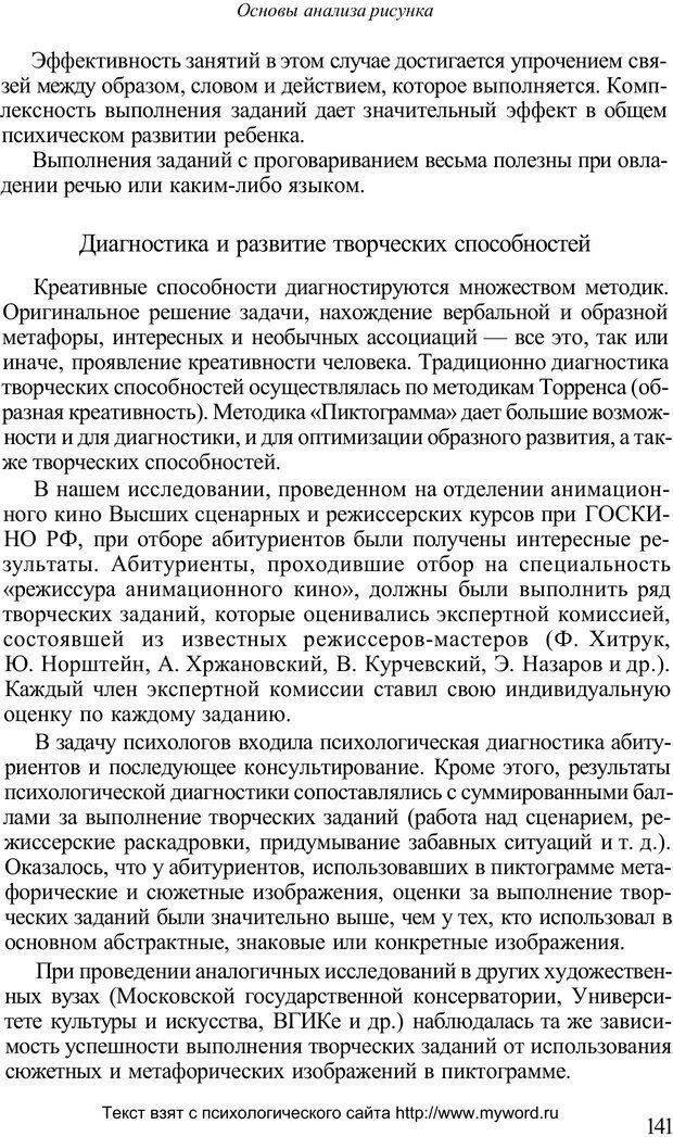 PDF. Психологический анализ рисунка и текста. Потемкина О. Ф. Страница 140. Читать онлайн