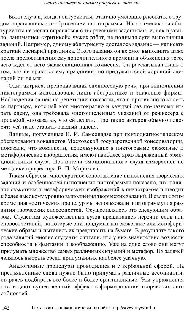 PDF. Психологический анализ рисунка и текста. Потемкина О. Ф. Страница 141. Читать онлайн