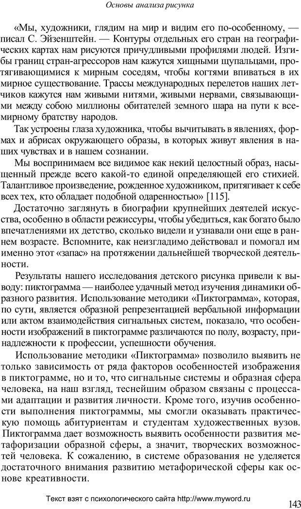 PDF. Психологический анализ рисунка и текста. Потемкина О. Ф. Страница 142. Читать онлайн