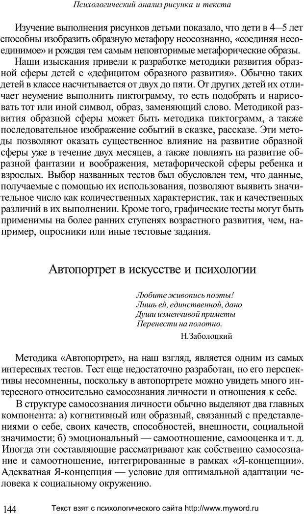 PDF. Психологический анализ рисунка и текста. Потемкина О. Ф. Страница 143. Читать онлайн