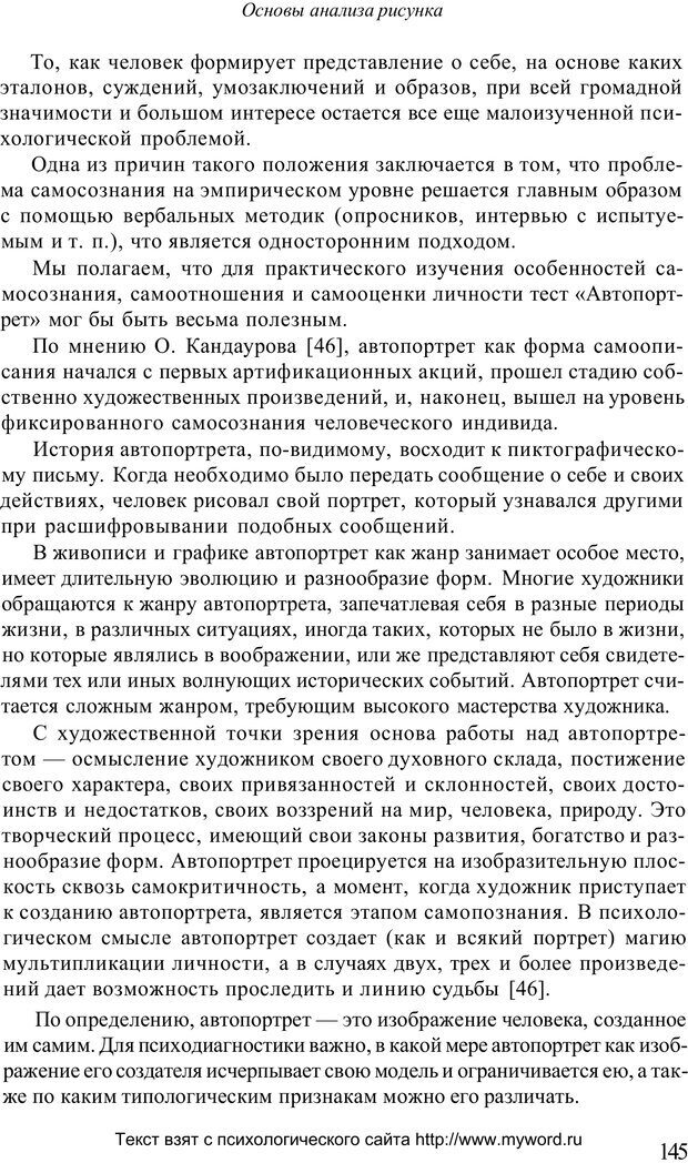 PDF. Психологический анализ рисунка и текста. Потемкина О. Ф. Страница 144. Читать онлайн