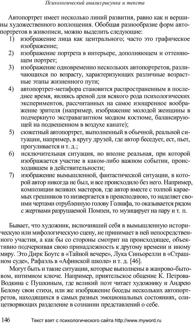 PDF. Психологический анализ рисунка и текста. Потемкина О. Ф. Страница 145. Читать онлайн