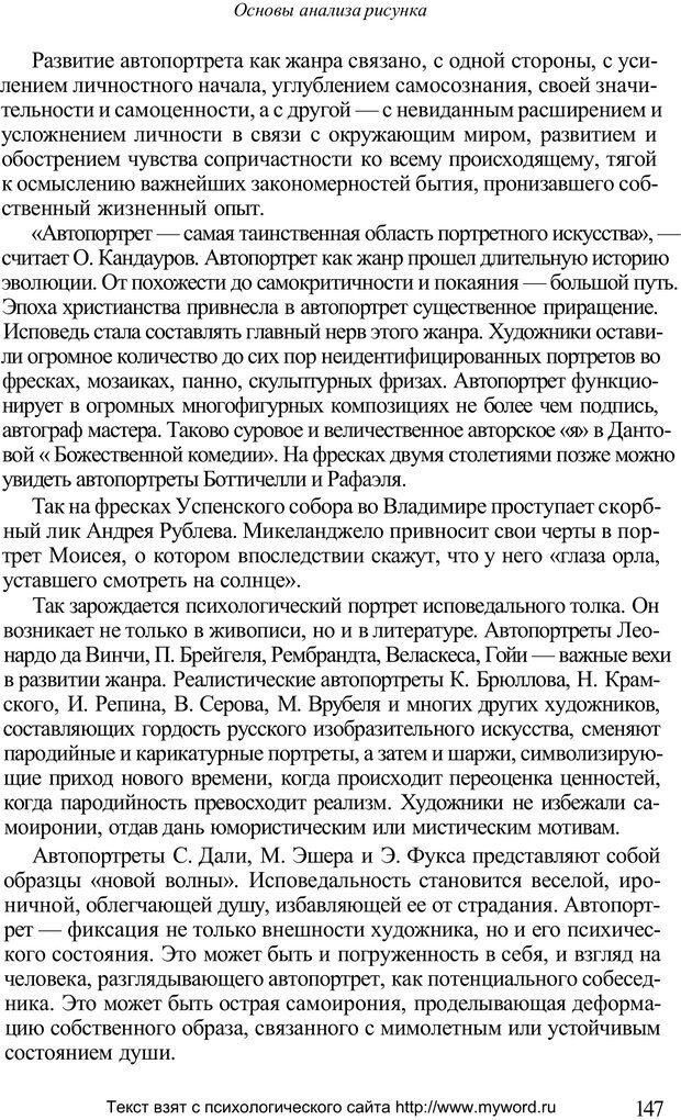 PDF. Психологический анализ рисунка и текста. Потемкина О. Ф. Страница 146. Читать онлайн