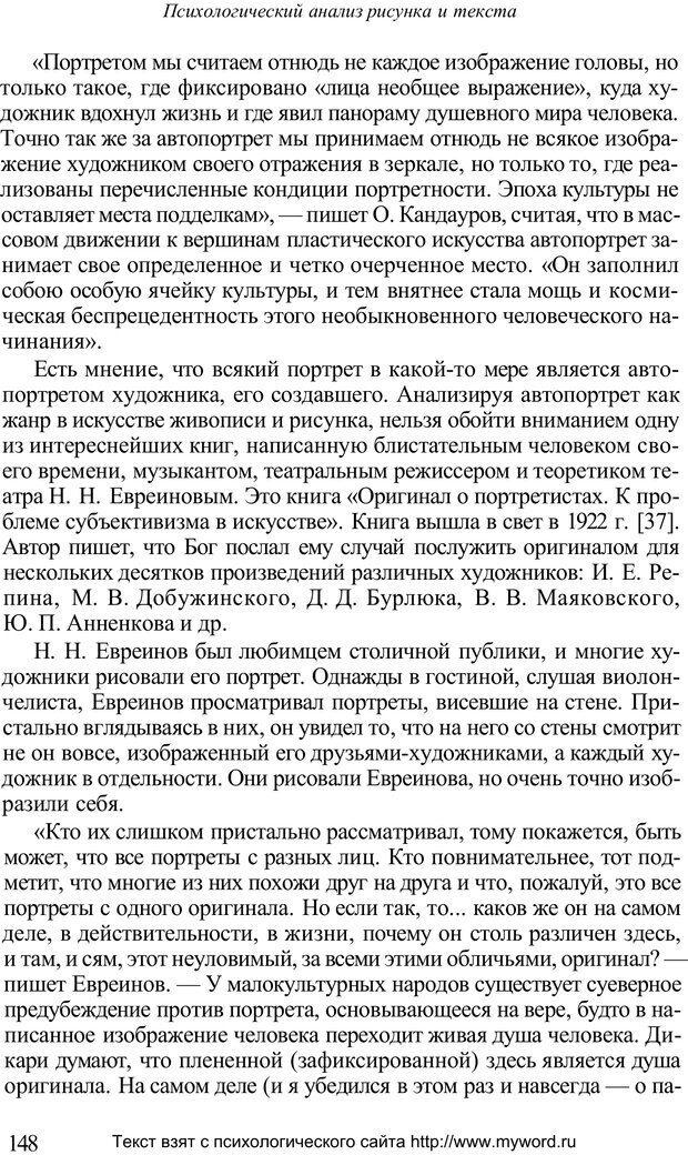 PDF. Психологический анализ рисунка и текста. Потемкина О. Ф. Страница 147. Читать онлайн