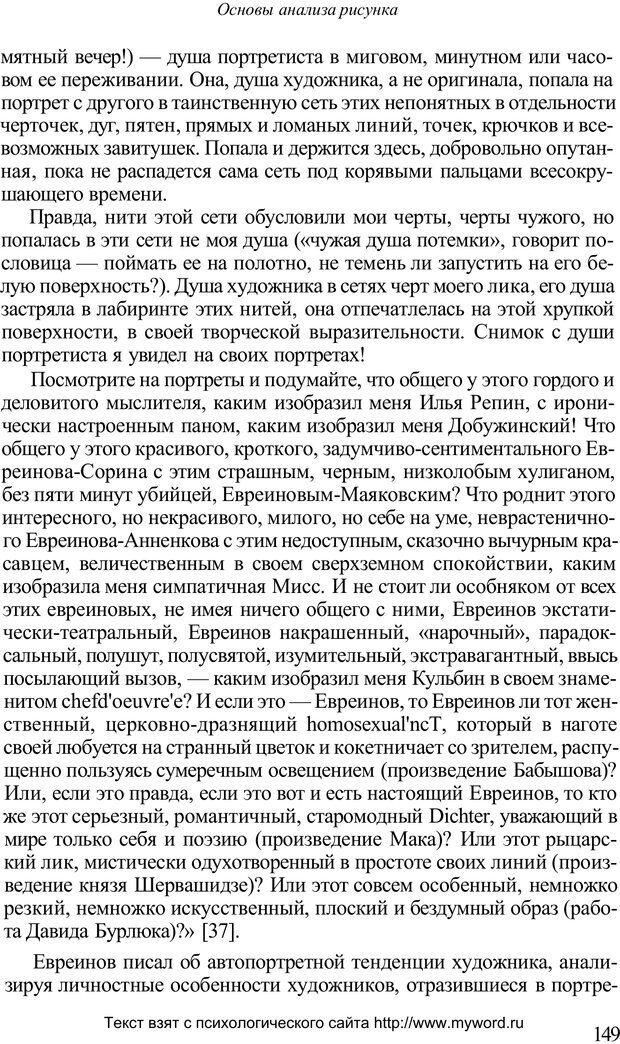 PDF. Психологический анализ рисунка и текста. Потемкина О. Ф. Страница 148. Читать онлайн