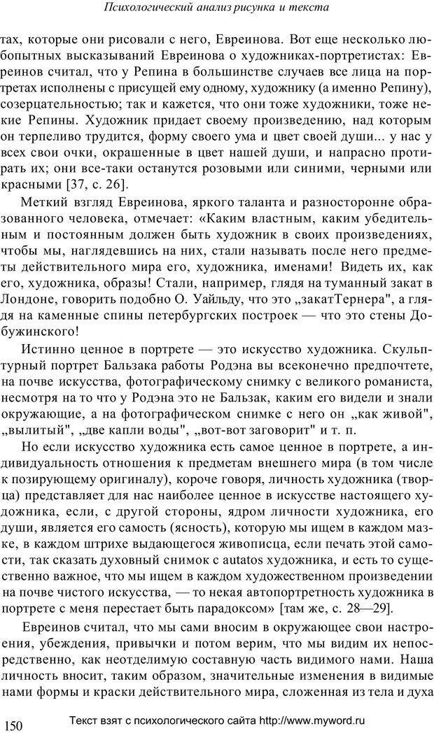 PDF. Психологический анализ рисунка и текста. Потемкина О. Ф. Страница 149. Читать онлайн