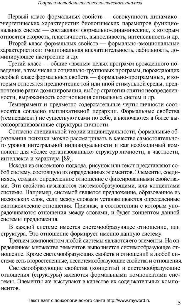 PDF. Психологический анализ рисунка и текста. Потемкина О. Ф. Страница 15. Читать онлайн