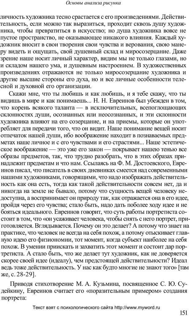 PDF. Психологический анализ рисунка и текста. Потемкина О. Ф. Страница 150. Читать онлайн