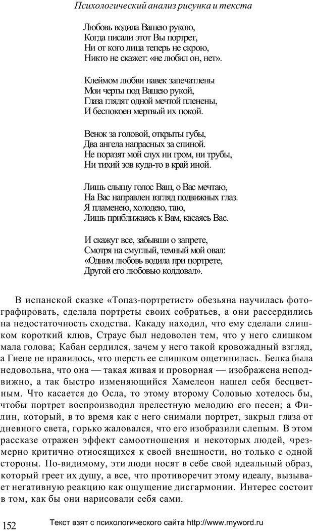 PDF. Психологический анализ рисунка и текста. Потемкина О. Ф. Страница 151. Читать онлайн