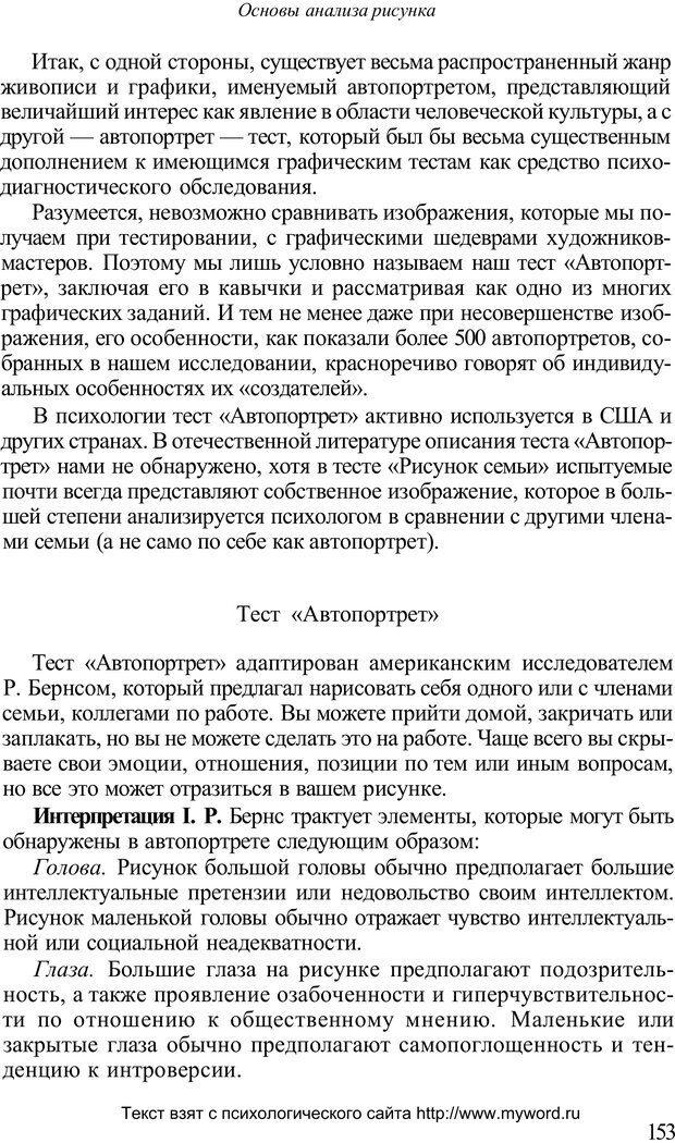 PDF. Психологический анализ рисунка и текста. Потемкина О. Ф. Страница 152. Читать онлайн