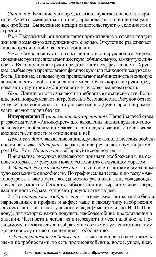 PDF. Психологический анализ рисунка и текста. Потемкина О. Ф. Страница 153. Читать онлайн