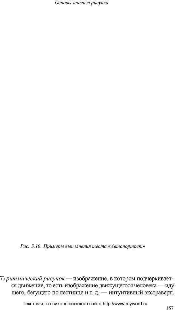PDF. Психологический анализ рисунка и текста. Потемкина О. Ф. Страница 156. Читать онлайн