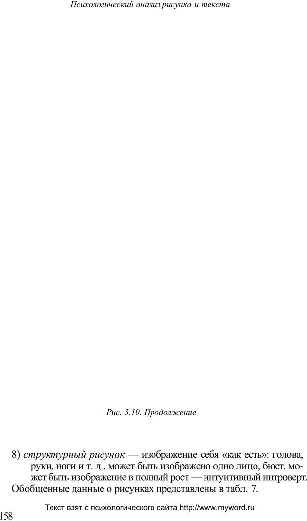 PDF. Психологический анализ рисунка и текста. Потемкина О. Ф. Страница 157. Читать онлайн