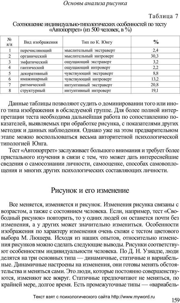PDF. Психологический анализ рисунка и текста. Потемкина О. Ф. Страница 158. Читать онлайн