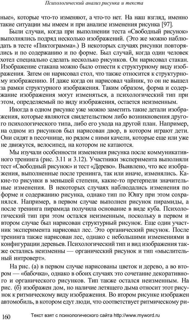 PDF. Психологический анализ рисунка и текста. Потемкина О. Ф. Страница 159. Читать онлайн