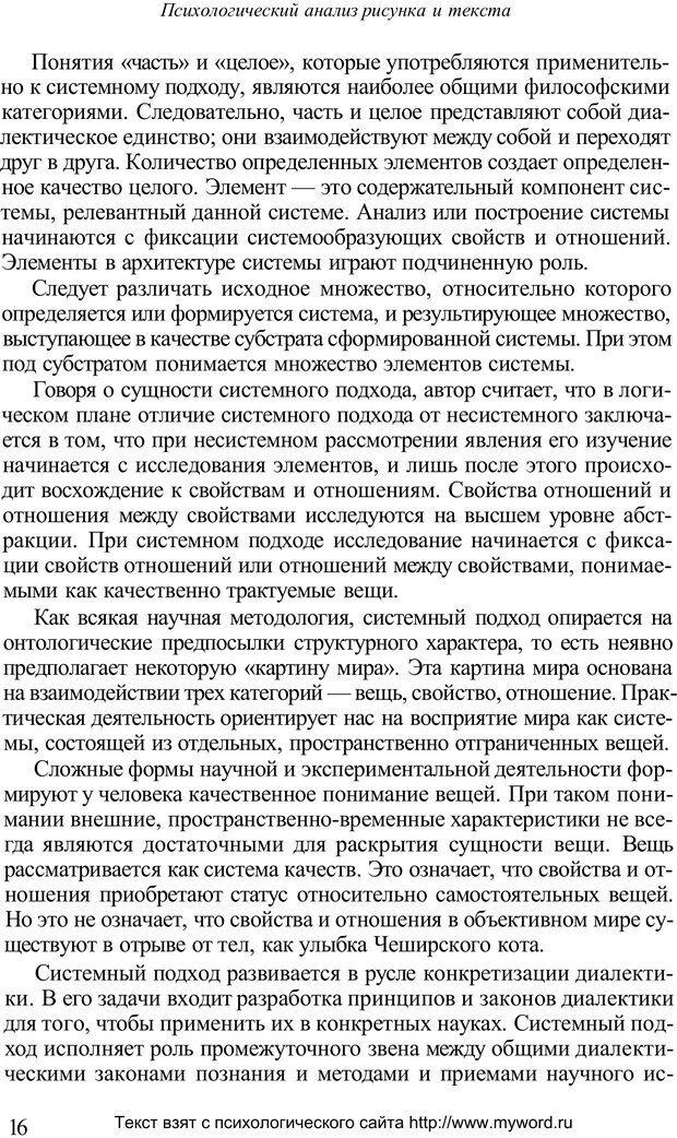 PDF. Психологический анализ рисунка и текста. Потемкина О. Ф. Страница 16. Читать онлайн