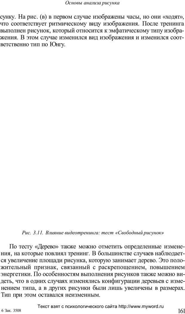 PDF. Психологический анализ рисунка и текста. Потемкина О. Ф. Страница 160. Читать онлайн