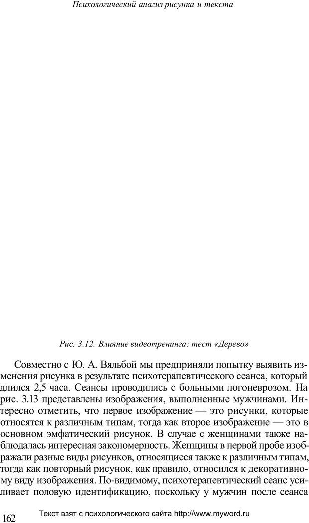 PDF. Психологический анализ рисунка и текста. Потемкина О. Ф. Страница 161. Читать онлайн