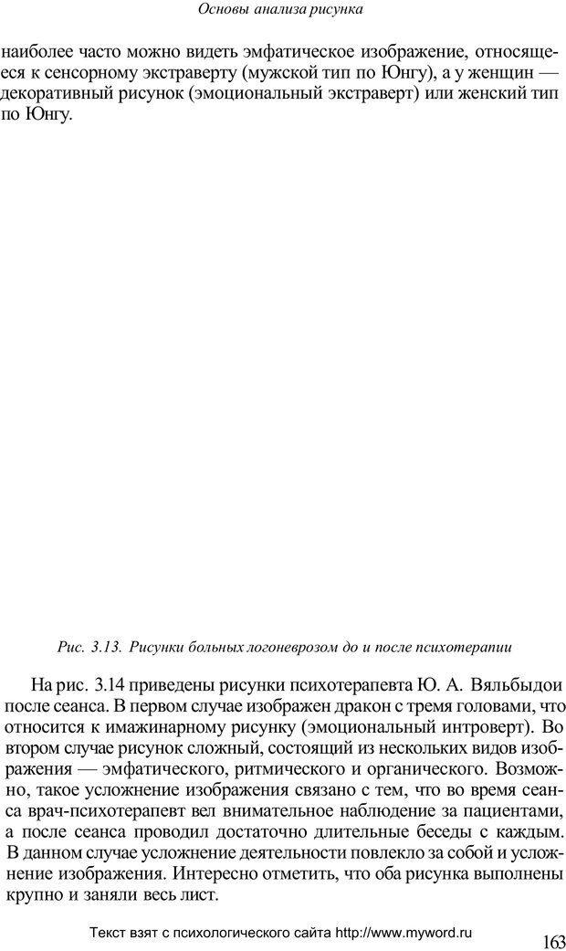 PDF. Психологический анализ рисунка и текста. Потемкина О. Ф. Страница 162. Читать онлайн