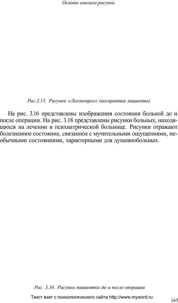 PDF. Психологический анализ рисунка и текста. Потемкина О. Ф. Страница 164. Читать онлайн