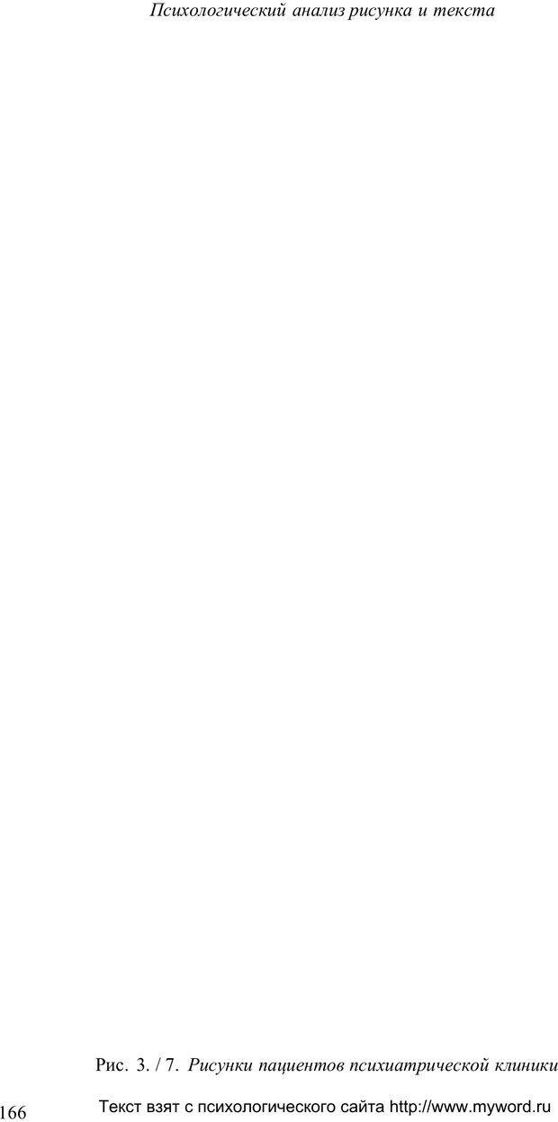 PDF. Психологический анализ рисунка и текста. Потемкина О. Ф. Страница 165. Читать онлайн