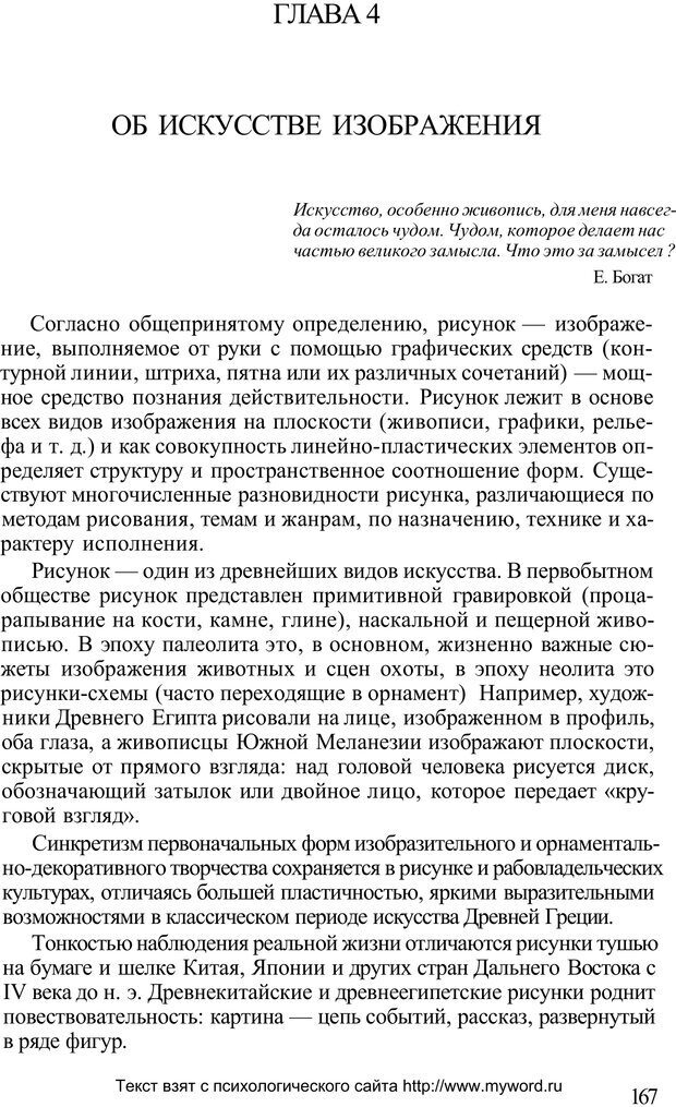 PDF. Психологический анализ рисунка и текста. Потемкина О. Ф. Страница 166. Читать онлайн