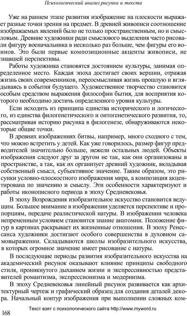 PDF. Психологический анализ рисунка и текста. Потемкина О. Ф. Страница 167. Читать онлайн