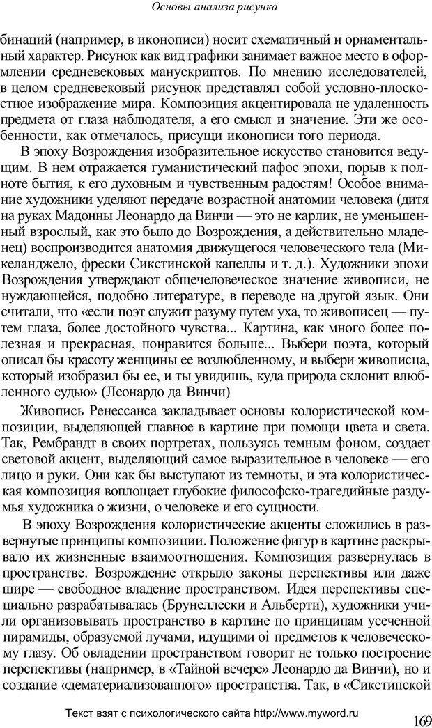 PDF. Психологический анализ рисунка и текста. Потемкина О. Ф. Страница 168. Читать онлайн