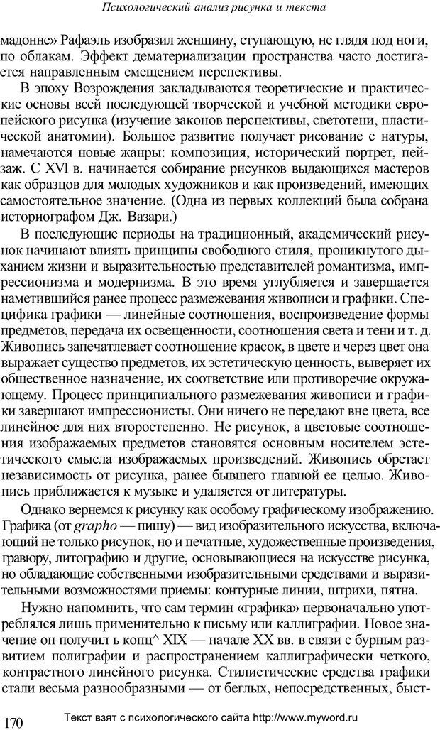 PDF. Психологический анализ рисунка и текста. Потемкина О. Ф. Страница 169. Читать онлайн