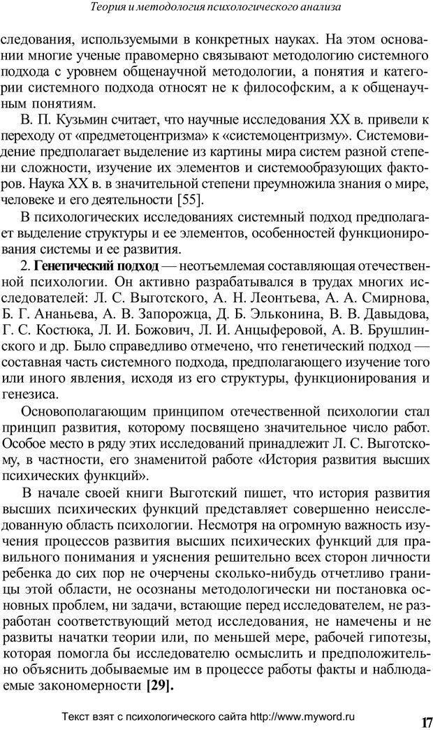 PDF. Психологический анализ рисунка и текста. Потемкина О. Ф. Страница 17. Читать онлайн