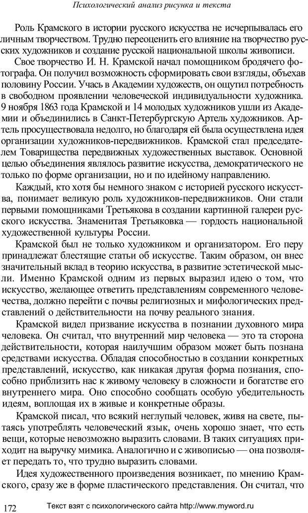 PDF. Психологический анализ рисунка и текста. Потемкина О. Ф. Страница 171. Читать онлайн