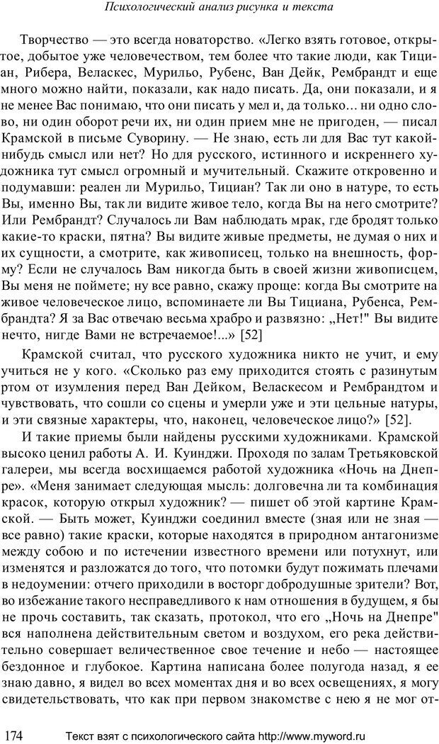 PDF. Психологический анализ рисунка и текста. Потемкина О. Ф. Страница 173. Читать онлайн